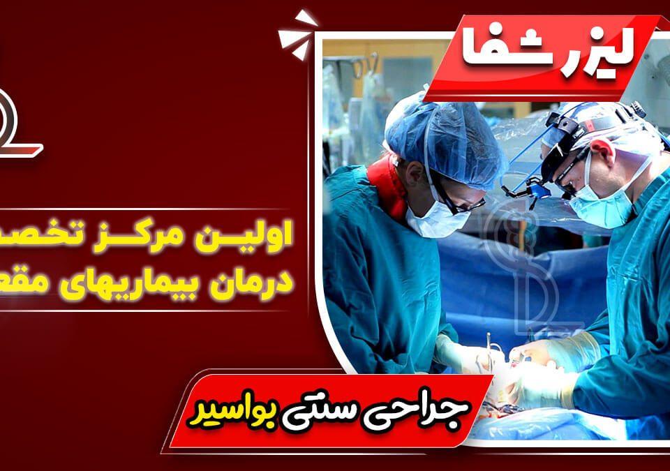 جراحی سنتی بواسیر