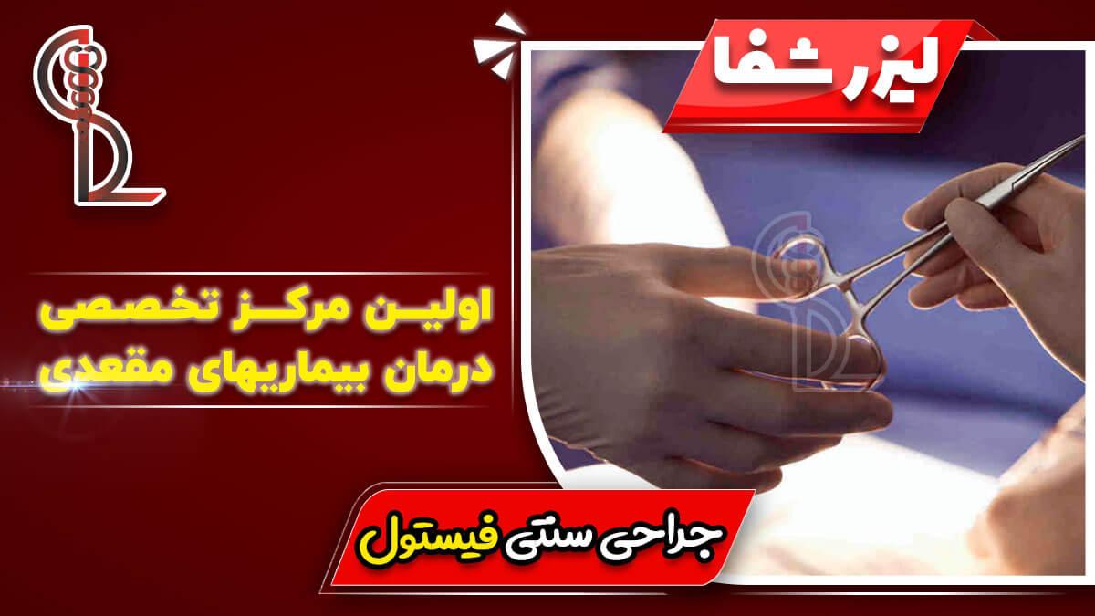 جراحی سنتی فیستول