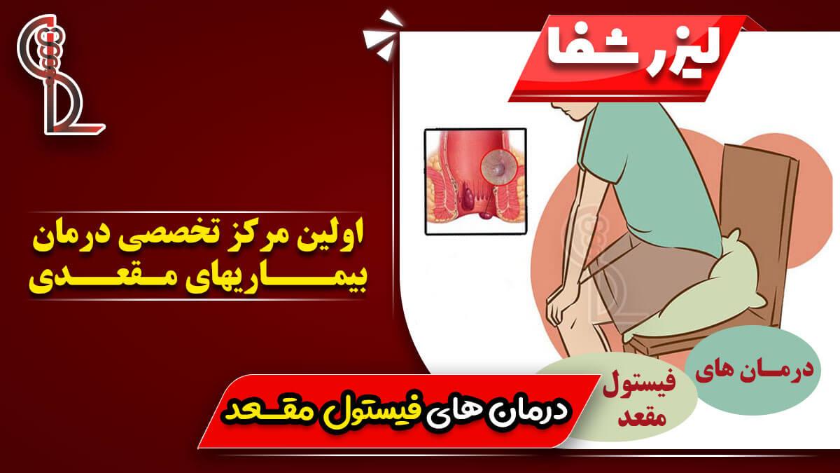 درمان فیستول مقعد