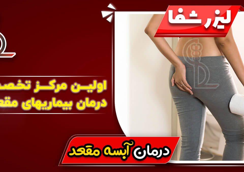 درمان آبسه مقعد